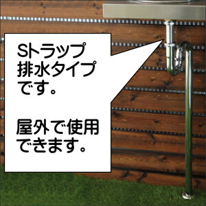 【オンリーワンウォールパンフラワー(Sトラップ排水)】立水栓水栓柱蛇口ガーデンパンガーデニング庭まわり水廻りウォーターアイテムオンリーワン送料無料【RCP】