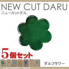 仕上げ材 化粧材 ガラス オンリーワン 【ニューカットダル ダルフラワー 5個セット】 ダルガラス NEW CUT DARU