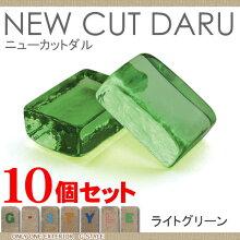 仕上げ材 化粧材 ガラス オンリーワン 【ニューカットダル ライトグリーン 10個セット】 ダルガラス NEW CUT DARU