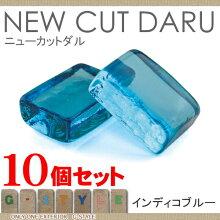 仕上げ材 化粧材 ガラス オンリーワン 【ニューカットダル インディコブルー 10個セット】 ダルガラス NEW CUT DARU