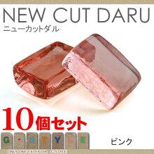 仕上げ材 化粧材 ガラス オンリーワン 【ニューカットダル ピンク 10個セット】 ダルガラス NEW CUT DARU