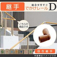 手摺り Panasonic でかけレールD【自在継手】VAT4372 ガーデン エントランス バリアフリー