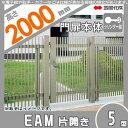 大型フェンス 四国化成 大型フェンス対応門扉【EAM5型 片開き H2...