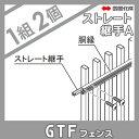 大型フェンス 四国化成 大型フェンス GTF【5型 忍び返しタイプ用 ...