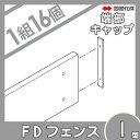 スクリーンフェンス 四国化成 FDフェンス【1型用 端部キャップ H1...