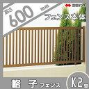 送料無料合計21600円以上お買上げでアルミフェンス 四国化成 【格子...