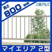 アルミフェンス 三協アルミ 【マイエリア2 フェンス本体 H800】 JB1F2008 ガーデン DIY 塀 壁 囲い エクステリア