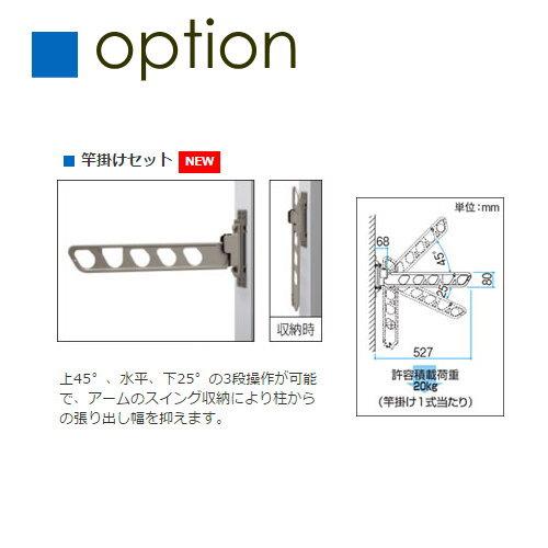 カーポートオプション三協アルミ三協立山竿掛けセット(柱取付けタイプ)CPSK-HTN(2コ1組) -共通オプション