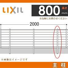 アルミフェンス LIXIL リクシル  【ルーバーフェンス1型用 主柱 H800mm】 ガーデン DIY  塀 壁 囲い エクステリア LIXIL