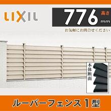 アルミフェンス LIXIL リクシル  【ルーバーフェンス1型 W2000×H776mm】呼称 T-8 ガーデン DIY  塀 壁 囲い エクステリア LIXIL