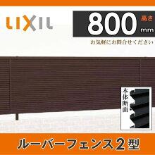 アルミフェンス LIXIL リクシル  【ルーバーフェンス2型 W2000×H800mm】 ガーデン DIY  塀 壁 囲い エクステリア LIXIL