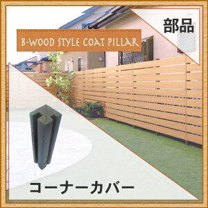 【目隠しフェンス】【DIYフェ...