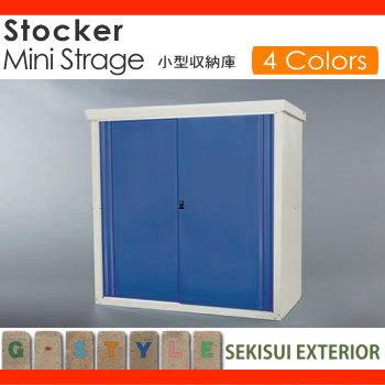 [SED]Stocker 物置・屋外収納庫セキスイエクステリア Mini Strage【小型収納庫 フレンチブルー 155×D82×H153cm】 物置 小型物置 収納 倉庫 セキスイデザインワークス