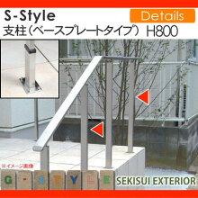 組み合わせ手すり S-Style エススタイル【ベースプレートタイプ支柱セット H800 SBT-SSP】 エクステリア 手すり 屋外 外部 介護アプローチ 玄関セキスイエクステリア セキスイデザインワークス