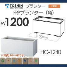 プランター ガーデニング TOSHIN FRPプランター【(角) HC-1240W1200×D400×H420】 組み合わせ 庭まわり トーシンコーポレーション