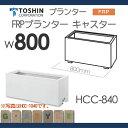 プランター ガーデニング TOSHIN FRPプランター キャスター HCC-840 W800×D400×H420 組み合わせ 庭まわり トーシンコーポレーション 2