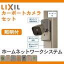 防犯カメラ 監視カメラ インターネット LAN LIXIL ...