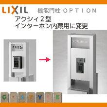 機能門柱 機能ポール オプション LIXIL リクシル  【ファンクションユニット アクシィ2型用】【インターホン内蔵用に変更】※本体のオプション(変更差額)です。単品購入はできませんのでご注意下さい。 郵便ポスト 郵便受け  表札 リクシル エクステリア