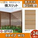 アルミフェンス LIXIL リクシル Gスクリーン 横スリット 【H2...