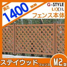木樹脂フェンス LIXIL リクシル  ステイウッドフェンス【M2型 フェンス本体 1枚 T-14】 ガーデン DIY  塀 壁 囲い エクステリア TOEX