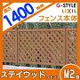 木樹脂フェンス LIXIL リクシル  ステイウッドフェンス【M2型 フェンス本体 1枚 T-...