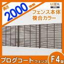 アルミフェンス LIXIL リクシル 【プログコートフェンスF4型 本...