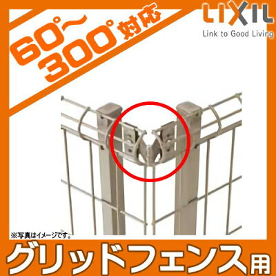 商品リンク:LIXILグリッドフェンス用コーナー継手