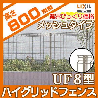 商品リンク:LIXILハイグリッドフェンスUF8型本体(H800)