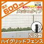 送料無料合計21600円以上お買上げでメッシュフェンス LIXIL リクシル  【ハイグリ...