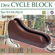 サイクルブロック コンクリート TOYO Dexサイクルブロック【(駐輪用) ブラウン】 サイクルスタンド 自転車 駐車場 駐輪場 輪止め TOYO工業