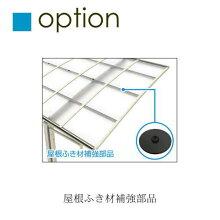 カーポート オプション YKKap YKK 【屋根ふき材補強部品1セット(8個入)】 レイナポートグランシリーズオプション