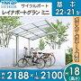 サイクルポート YKKap YKK レイナポートグランミニ【基本セット2188mm×2100mm ポ...