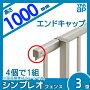 アルミフェンス YKKap シンプレオフェンス【M2型用 H1000 エンドキャップ(4個入り...