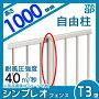 送料無料合計21600円以上お買上げでアルミフェンス YKKap シンプレオフェンス【M2...