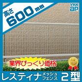 メッシュフェンス YKKap 【レスティナメッシュフェンス 2型 フェンス本体 H600】メッシュタイプ YFE-M2-2006 ガーデン DIY 塀 壁 囲い エクステリア