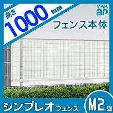 送料無料合計21600円以上お買上げでメッシュフェンス YKKap 【シンプレオフェンス M2型 フェンス本体 H1000】メッシュタイプHFE-M2-2010 ガーデン DIY  塀 壁 囲い エクステリア