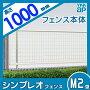 送料無料合計21600円以上お買上げでメッシュフェンス YKKap 【シンプレオフェンス ...