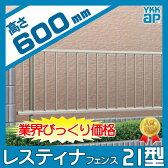 アルミフェンス YKKap 【レスティナフェンス 21型 フェンス本体 H600】たて格子タイプ YFE-21-2006 ガーデン DIY 塀 壁 囲い エクステリア