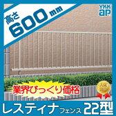 アルミフェンス YKKap 【レスティナフェンス 22型 フェンス本体 H600】たて格子タイプ YFE-22-2006 ガーデン DIY 塀 壁 囲い エクステリア