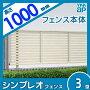 送料無料合計21600円以上お買上げでアルミフェンス YKKap 【シンプレオフェンス 3...