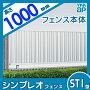 送料無料合計21600円以上お買上げでアルミフェンス YKKap 【シンプレオフェンス ST...