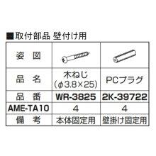 ■YKKap YKK 【ポストT13型用取付部品 壁付け・ブロック塀取付部品】AME-TA10 ※新聞入れ 門まわり