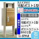 ■YKKap 【ルシアス宅配ポスト1型+ルシアスポストユニッ...