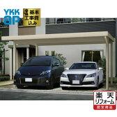 カーポート 2台用 工事付 レオンポートneo 60-48型(標準柱、スチール折板屋根仕様)【YKK AP、標準工事費込】