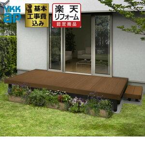 ウッドデッキ人工木リウッドデッキ200間口1間×出幅4尺(Uタイプ)標準工事付