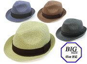 ビッグサイズブレードペーパー ストローハット 麦わら帽子