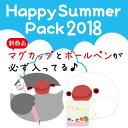 【ご予約商品】ことりカフェ Happy summer pack 201...