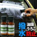 洗車用品 窓ガラス保護&撥水セット 各20ml×1本 スポンジ&ク...