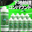 【10本セット】コンパウンド 研磨剤 業務用 水溶性コンパウン...
