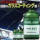 【3本セット】ハイブリッドガラスコーティング剤 TYPE-H1 100...